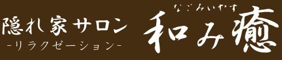 武庫之荘マッサージ 隠れ家サロンーリラクゼーションー和み癒